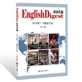 英语文摘2016年1—6期合订本