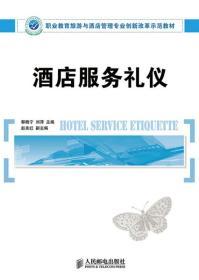 酒店服务礼仪