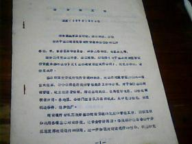 文件 1979年214号14页