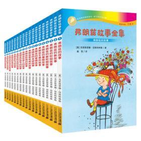 弗朗兹故事全集(全18册)