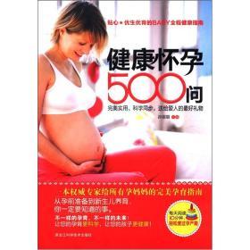 健康怀孕500问 孙丽丽  黑龙江科学技术出版社 9787538871920