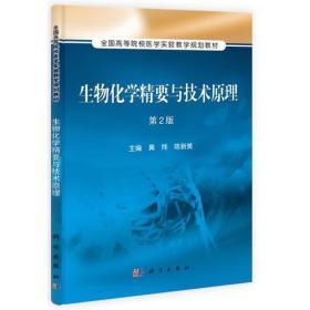 生物化学精要与技术原理(第2版)