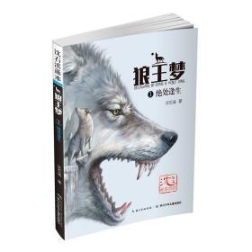 正版新书狼王梦.1.绝处逢生