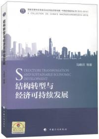 结构转型与经济可持续发展