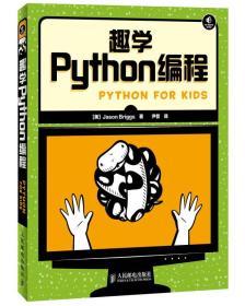 趣学Python编程