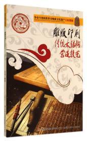 争奇斗艳的世界非物质文化遗产:雕版印刷传统木结构营造技艺(彩图版)