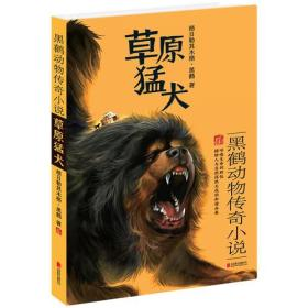 黑鹤动物传奇小说·草原猛犬