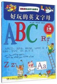 斯凯瑞快乐学习启蒙书:好玩的英文字母