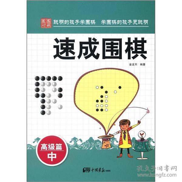 围棋教材·速成围棋:高级篇(中)