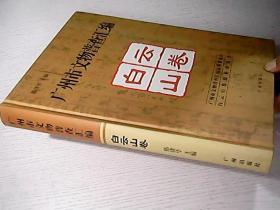 广州市文物普查汇编.白云山卷