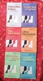 科技英语系列读物6册合售:探索科学;求知与科学;宇宙中的生命;谁第一个干的?;科学与偶然;动力与进步