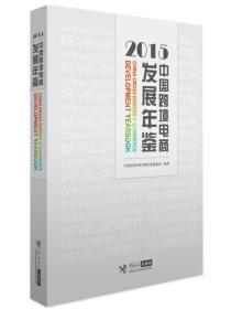 正版sh-9787517501312-中国跨境电商发展年鉴 2015