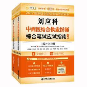 2018国家执业医师资格考试系列:刘应科中西医结合执业医师综合笔试应试指南(上下册)