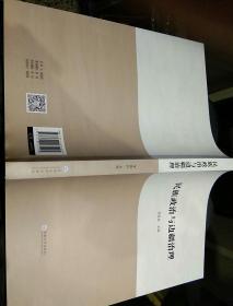 【2017年出版一版一印】民族政治与边疆治理 贺琳凯 云南大学出版社9787548231295