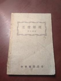 怎样解题  中华民国三十七年初版(1948年)