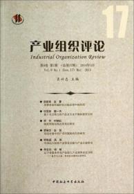 产业组织评论(2014年第8卷 第1辑·总第17辑)