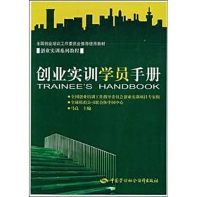 创业实训系列教程:创业实训学员手册