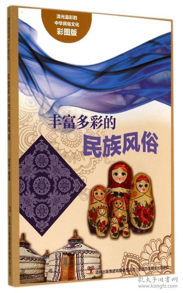 D/流光溢彩的中华民俗文化:丰富多彩民族风俗(彩图版)