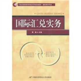 21世纪高职高专精品系列规划教材·国际商务专业:国际汇兑实务