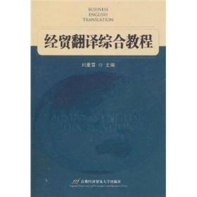 经贸翻译综合教程 刘重霄 首都经济贸易大学出版社 9787563818754