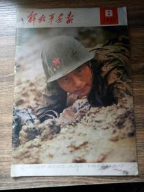 解放军画报 1982.8