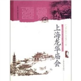 上海龙华庙会
