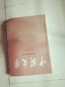 中国文学古代部分