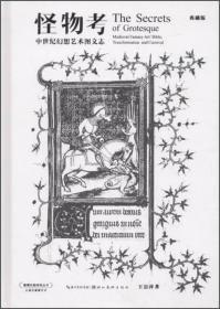 怪物考 中世纪幻想艺术图文志(典藏版)/盖博瓦咖啡馆丛书