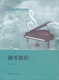 钢琴教程(1)/老年大学教材系列丛书