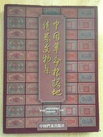 《中国革命根据地债卷文物集》冯天夫..1999年.16开.精装原价.220元.现价..150元.