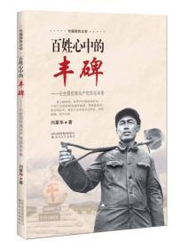 百姓心中的丰碑:记全国优秀共产党员毛丰美