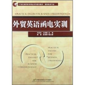 21世纪高职高专精品系列规划教材·国际商务专业:外贸英语函电实训