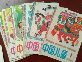 中国儿童1990年全1--12