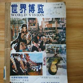 世界博览 1993年1-6期馆藏合订本