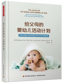 万千心理·给父母的婴幼儿活动计划:如何利用每日活动发展孩子的社交和沟通技能