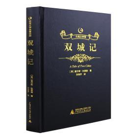 众阅文学馆(精装)-双城记