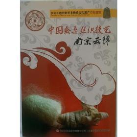争奇斗艳的世界非物质文化遗产(彩图版)中国蚕桑丝织技艺  南京云锦