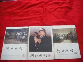 河北画刊[1978年1.2.3.4.6.8.11期]总共7本合售180包邮