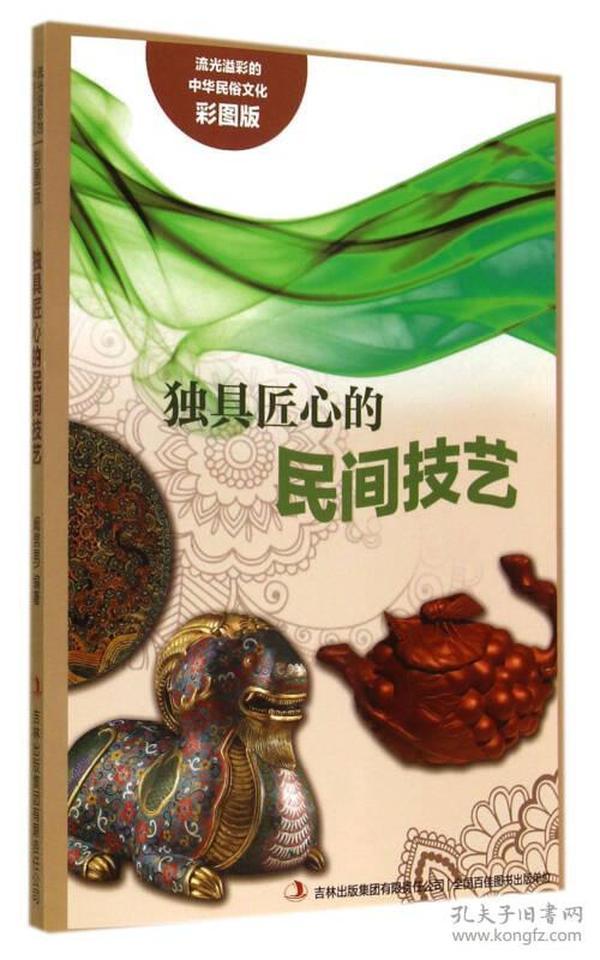 D/流光溢彩的中华民俗文化:独具匠心的民间技艺(彩图版)