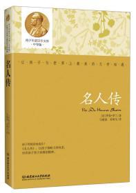 青少年诺贝尔文库:名人传(中学版)