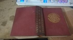 《简明社会科学词典,》