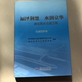 福泽荆楚 水润京华——湖北南水北调工程 生态保护卷