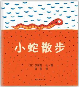 小蛇散步(2013年版)
