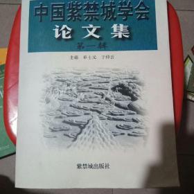 中国紫禁城学会论文集.第一辑