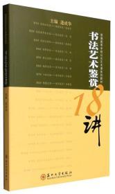 书法艺术鉴赏18讲