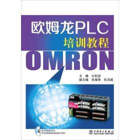 歐姆龍PLC培訓教程-(1CD)