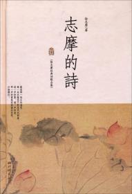 志摩的诗:徐志摩经典诗歌全集