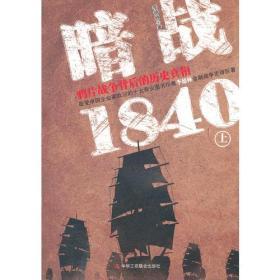 暗战1840(上)