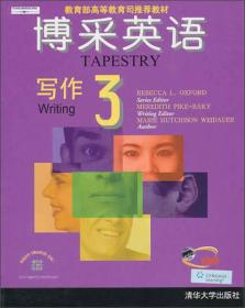 博采英语:写作3