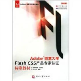 Adobe创意大学Flash CS5产品专家认证标准教材